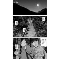園田の歌〈連載版〉第6話 地図に無い村…