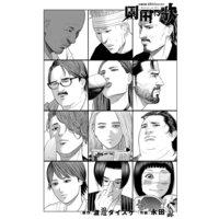 園田の歌〈連載版〉第24話 マルコ