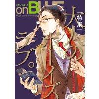 おとなのボーイズラブ特集 by onBLUE vol.25 onBLUE10周年記念
