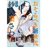 紗久楽さわ特集 by onBLUE vol.27&35 onBLUE10周年記念