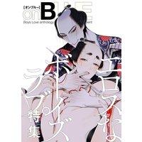 エロスなボーイズラブ特集 by onBLUE vol.33 onBLUE10周年記念