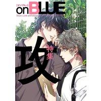 「攻」特集 by onBLUE vol.44 onBLUE10周年記念