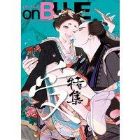 「受」特集 by onBLUE vol.45 onBLUE10周年記念