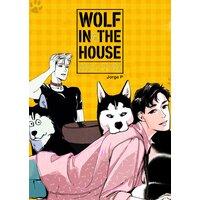 【タテコミ】WOLF IN THE HOUSE:ウルフ・イン・ザ・ハウス【フルカラー】