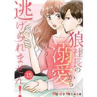【バラ売り】comic Berry's狼社長の溺愛から逃げられません!15巻