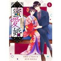 【バラ売り】comic Berry's蜜愛婚〜極上御曹司とのお見合い事情〜5巻