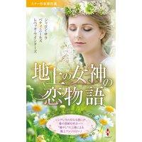 スター作家傑作選〜地上の女神の恋物語〜
