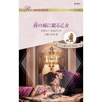 荊の城に眠る乙女 ハーレクイン・ロマンス〜純潔のシンデレラ〜/7つの愛のおとぎばなし VII