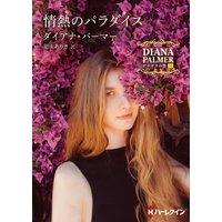 情熱のパラダイス テキサスの恋 31【ハーレクインSP文庫版】