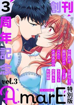 AmarE特別版 vol.3