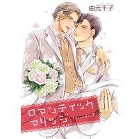 【バラ売り】ロマンティックマリッジ