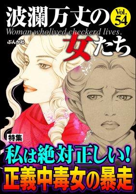 波瀾万丈の女たち Vol.54 私は絶対正しい! 正義中毒女の暴走