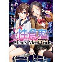 性食鬼 Aliens Meet Girls【電子単行本】 2