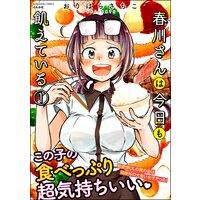 【タテコミ】春川さんは今日も飢えている【かきおろし漫画付】