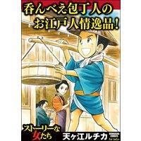 【タテコミ】呑んべえ包丁人のお江戸人情逸品!