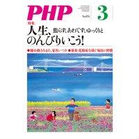 月刊誌PHP 2021年3月号
