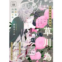 「花ゆめAi vol.28」配信記念キャンペーン