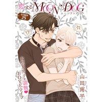 花ゆめAi 恋するMOON DOG story25