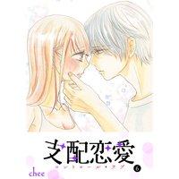 支配恋愛—コントロール・ラブ—(6)