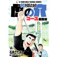 石井さだよしゴルフ漫画シリーズ 90を切るための虎の穴 コース戦略編