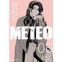 楚漢列伝α METEO 6巻