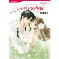 ハーレクインコミックス Renta! 合本 2021年 vol.31