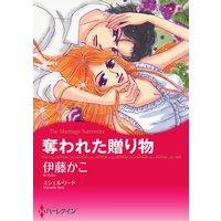 ハーレクインコミックス Renta! 合本 2021年 vol.32