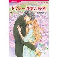 ハーレクインコミックス Renta! 合本 2021年 vol.35