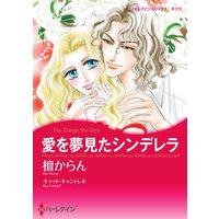 ハーレクインコミックス Renta! 合本 2021年 vol.46
