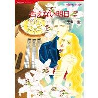 ハーレクインコミックス Renta! 合本 2021年 vol.49