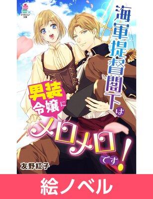 【絵ノベル】海軍提督閣下は男装令嬢にメロメロです!