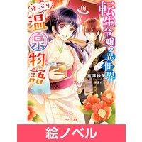 【絵ノベル】転生令嬢の異世界ほっこり温泉物語