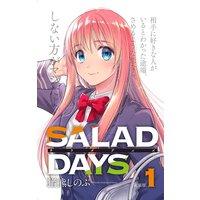 【新装版】「SALAD DAYS」