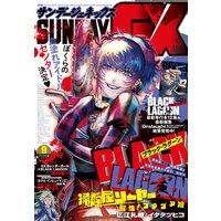 月刊サンデーGX 2021年9月号(2021年8月19日発売)