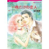 ハーレクインコミックス 合本 2021年 vol.151