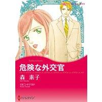 ハーレクインコミックス 合本 2021年 vol.156