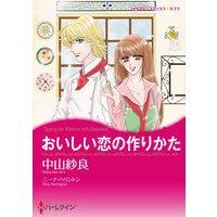 ハーレクインコミックス 合本 2021年 vol.157