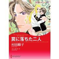 ハーレクインコミックス 合本 2021年 vol.159