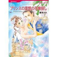 ハーレクインコミックス 合本 2021年 vol.165
