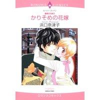 ハーレクインコミックス 合本 2021年 vol.170