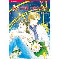 ハーレクインコミックス 合本 2021年 vol.174