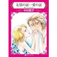 ハーレクインコミックス 合本 2021年 vol.176