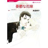 ハーレクインコミックス 合本 2021年 vol.179