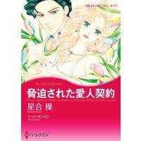 ハーレクインコミックス 合本 2021年 vol.180