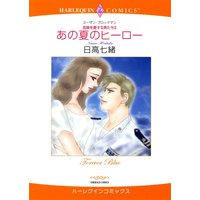 ハーレクインコミックス 合本 2021年 vol.186