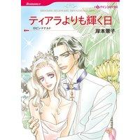 ハーレクインコミックス 合本 2021年 vol.189