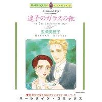 ハーレクインコミックス 合本 2021年 vol.191