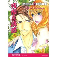 ハーレクインコミックス 合本 2021年 vol.194
