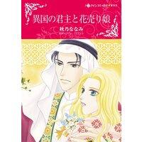 ハーレクインコミックス 合本 2021年 vol.199