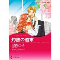 ハーレクインコミックス 合本 2021年 vol.200